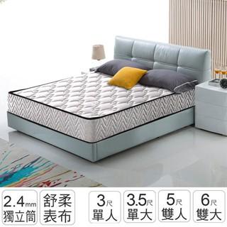 麥哲倫2.4mm硬式獨立筒床墊/ 床舖/ 床單(單人、單大、雙人、雙大)[19]