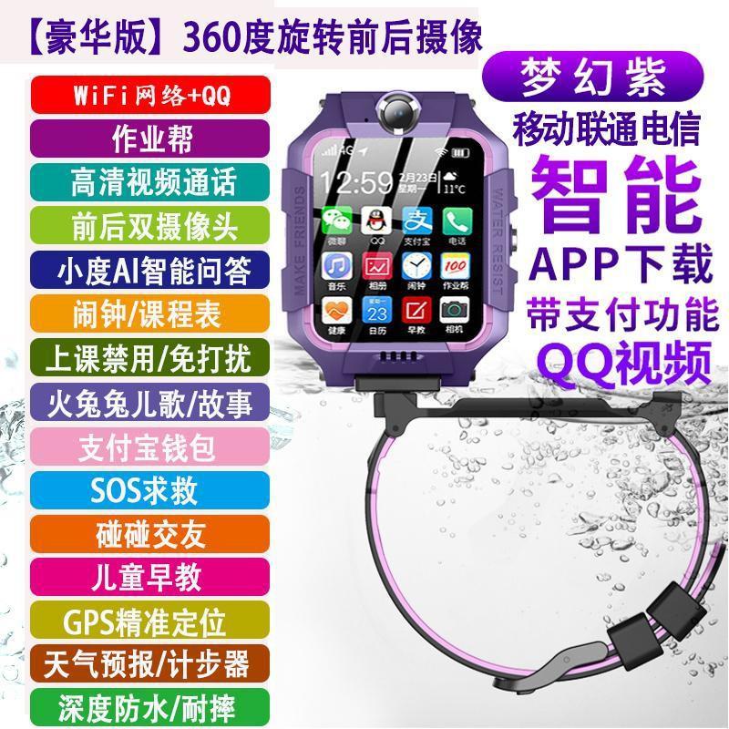 現貨全網通4G正品小天才兒童電話手表帶Z5智能視頻通話學生Z6定位防水