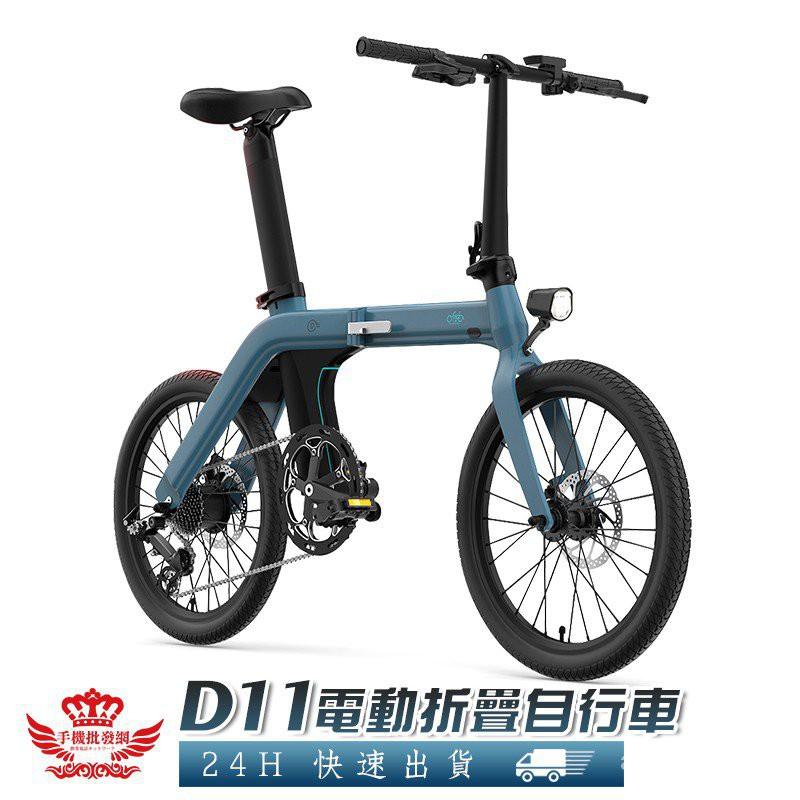 0Xlw FIIDO D11電動折疊變速自行車【手機批發網】分期0利率 三種模式 七段變速 公路車 電動車 腳踏車 自行