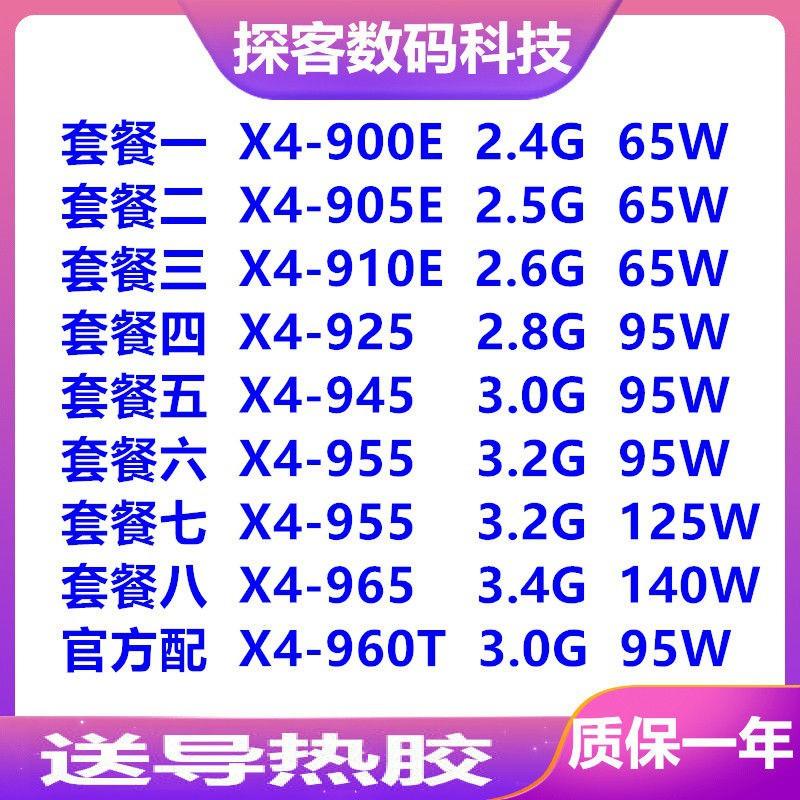 #熱賣AMD羿龍II X4 900 905E 925 945 955 965 960t 四核cpu AM3 938針