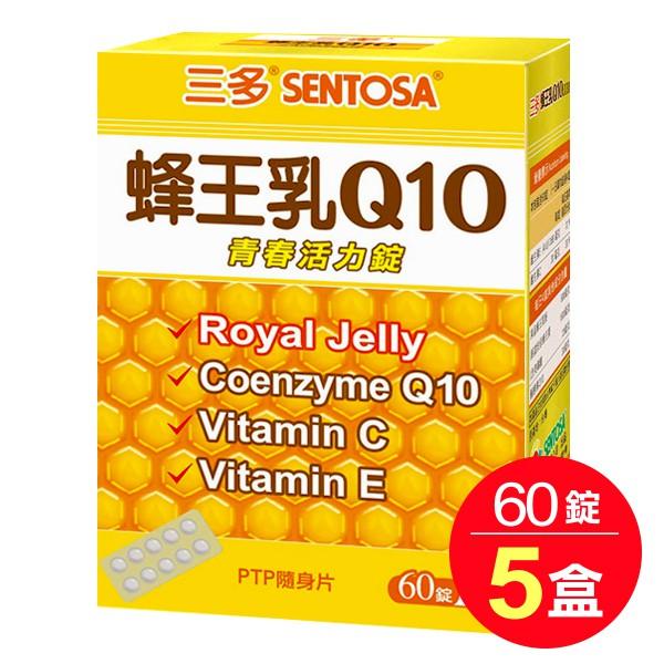三多蜂王乳Q10青春活力錠 5盒/組
