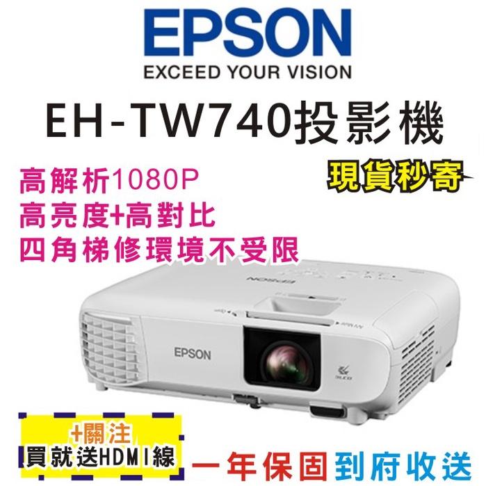 現貨 每日發 刷卡分期 免運 BenQ W2000+ EPSON TW740 投影機 側投影系列 公司貨 亂賣太郎