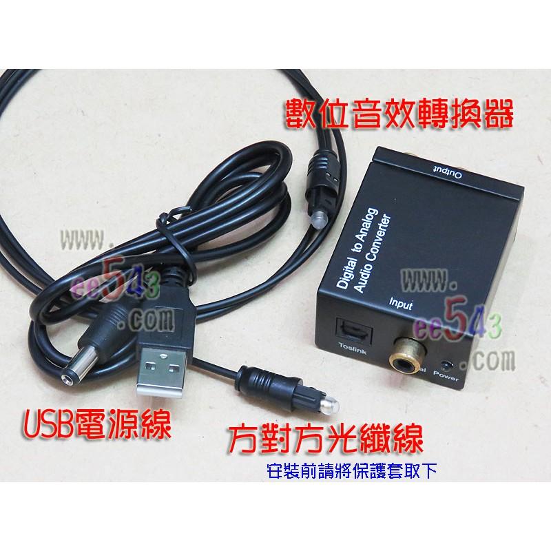 數位音效轉換器+光纖線.數位轉類比轉換盒光纖轉AV音頻同軸電纜Coaxial音訊SPDIF轉RCA解碼器
