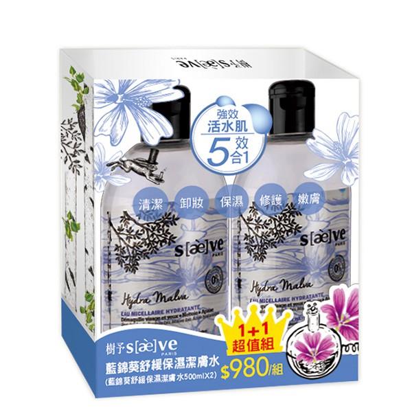 樹予saeve藍錦葵舒緩保濕潔膚水1+1超值組【康是美】