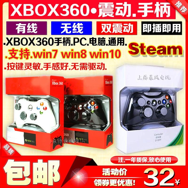 熱賣爆款包郵 XBOX360有線手柄 無線手柄接收器 PC電腦遊戲震動手柄 Steam wiTM