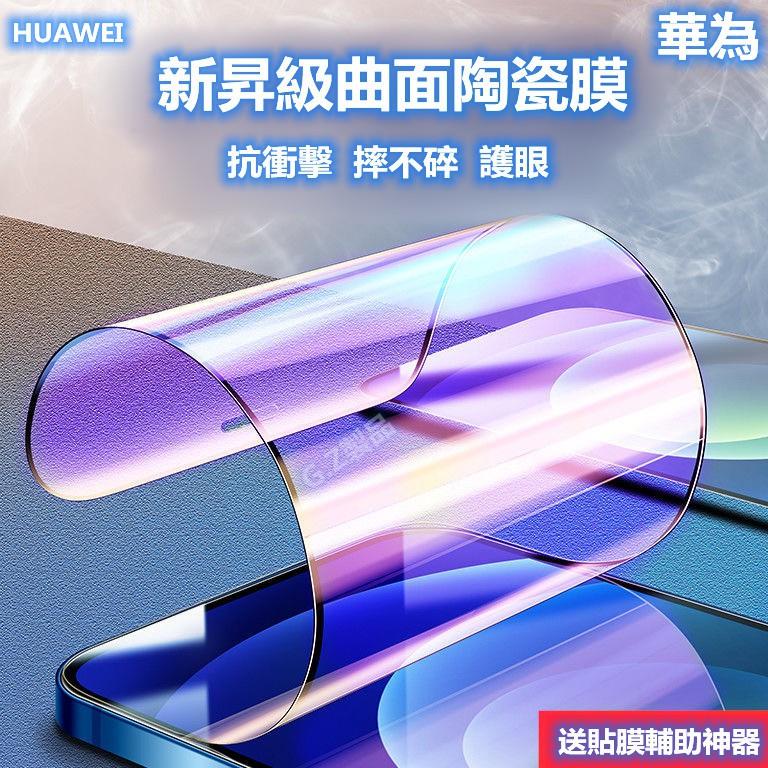 華為 曲面 護眼 陶瓷膜 滿版 保護貼 玻璃貼 P40pro+ Mate40pro+ Nova8pro P30 鋼化膜