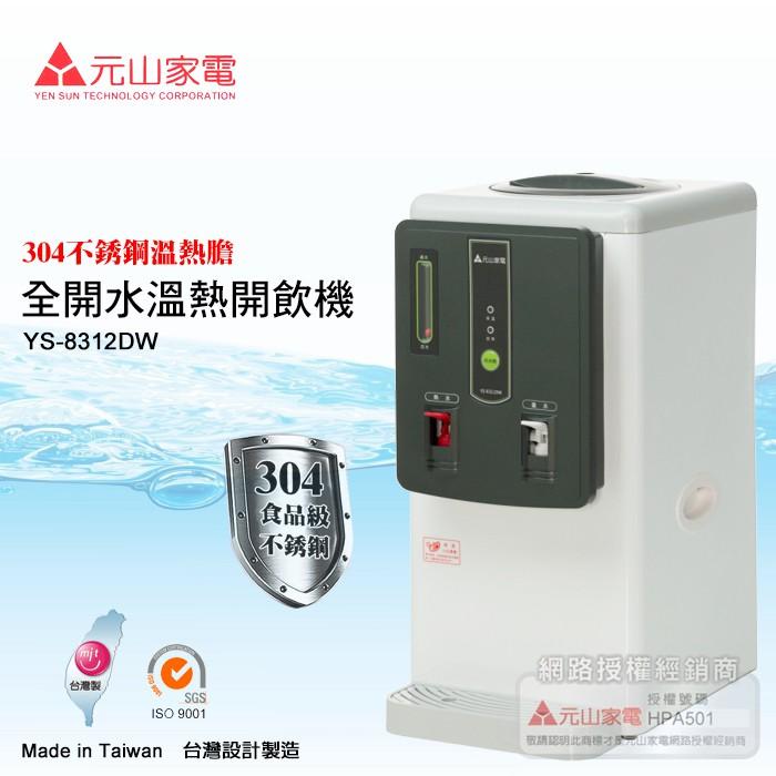 【元山】全開水溫熱飲水機(YS-8312DW)
