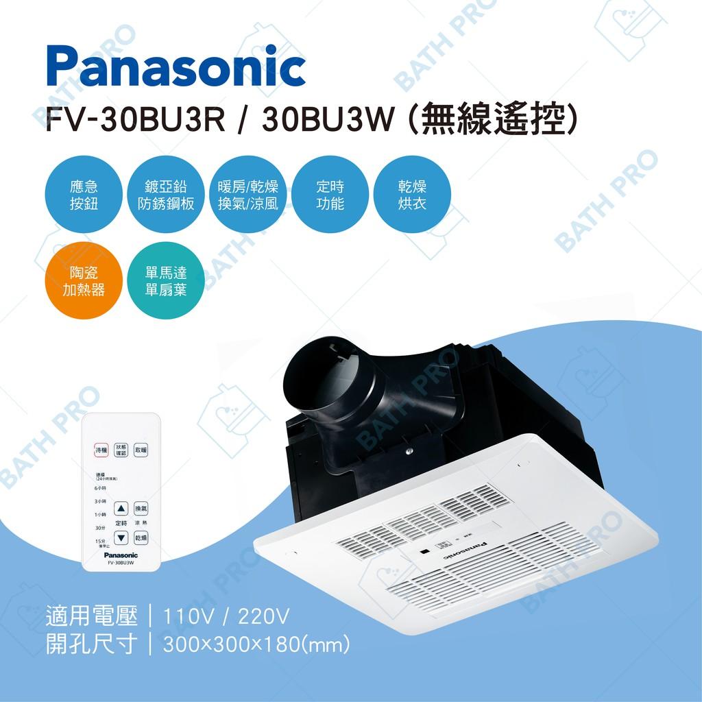 【專業衛浴】國際牌 FV-30BU3R (110V) / FV-30BU3W (220V) 遙控暖風機 陶瓷加熱
