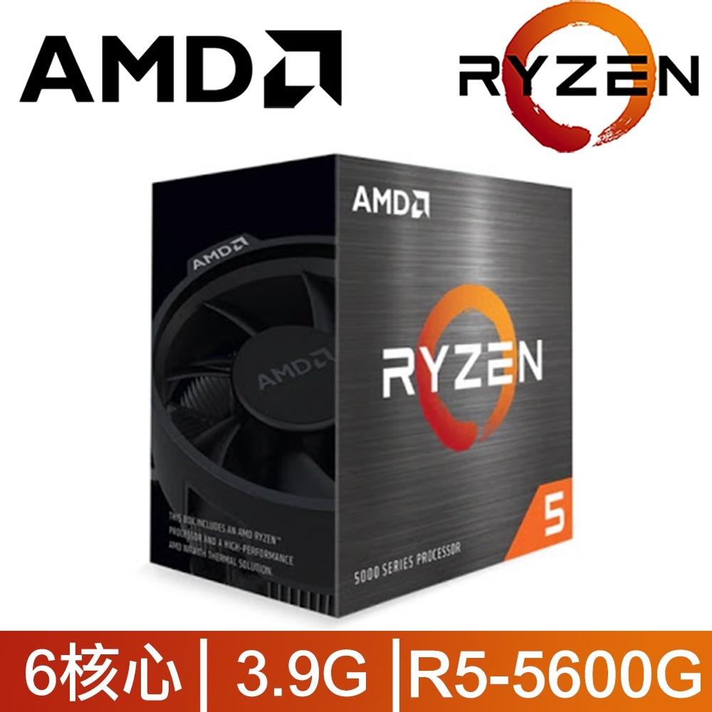 AMD Ryzen 5 5600G AM4 桌上型電腦 中央處理器 【每家比】