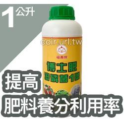 【現貨】【全館790免運】福壽牌-博士肥溶磷菌1號 1公升 提高肥料養分