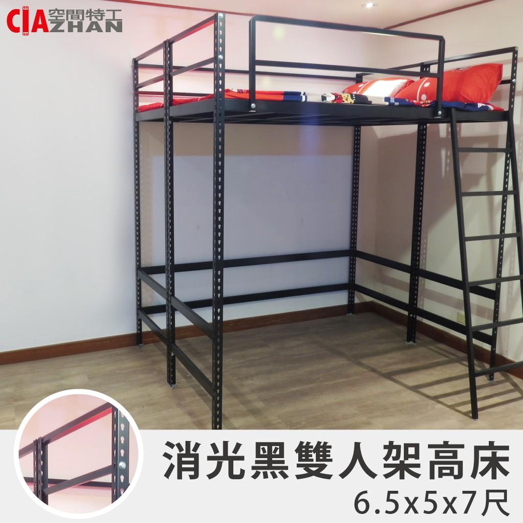 架高床-工業風雙人【空間特工】挑高床 高架床 免螺絲角鋼床架 含樓梯 D2BE709