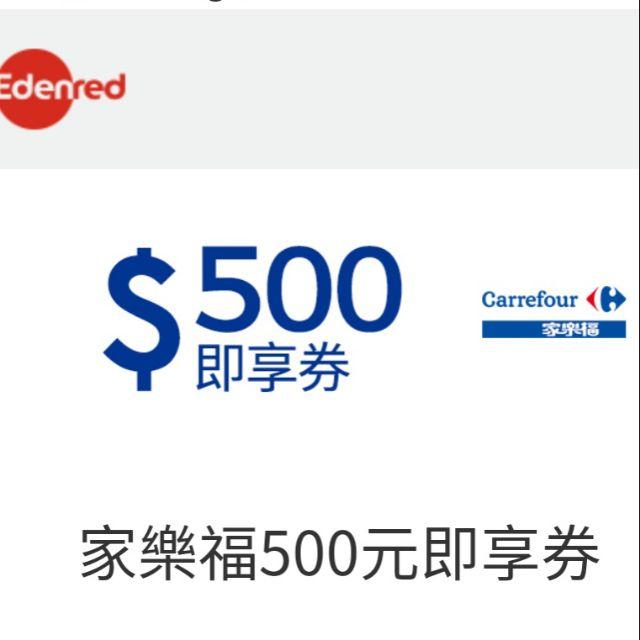 家樂福 100/200/300/500 即享券 電子禮券