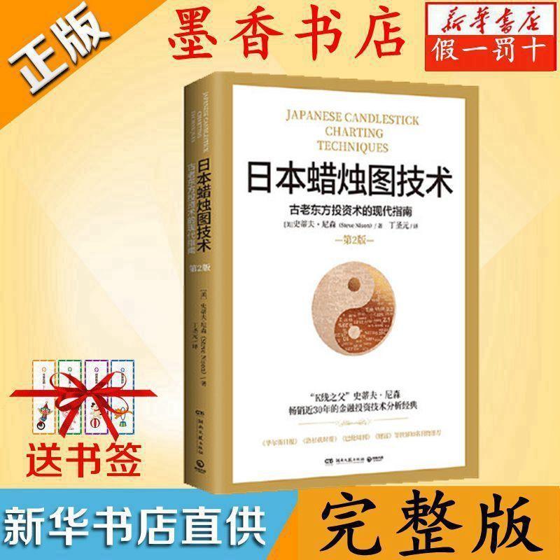 熱賣~正版 日本蠟燭圖技術古老東方投資術的現代指南 期貨市場技術分析