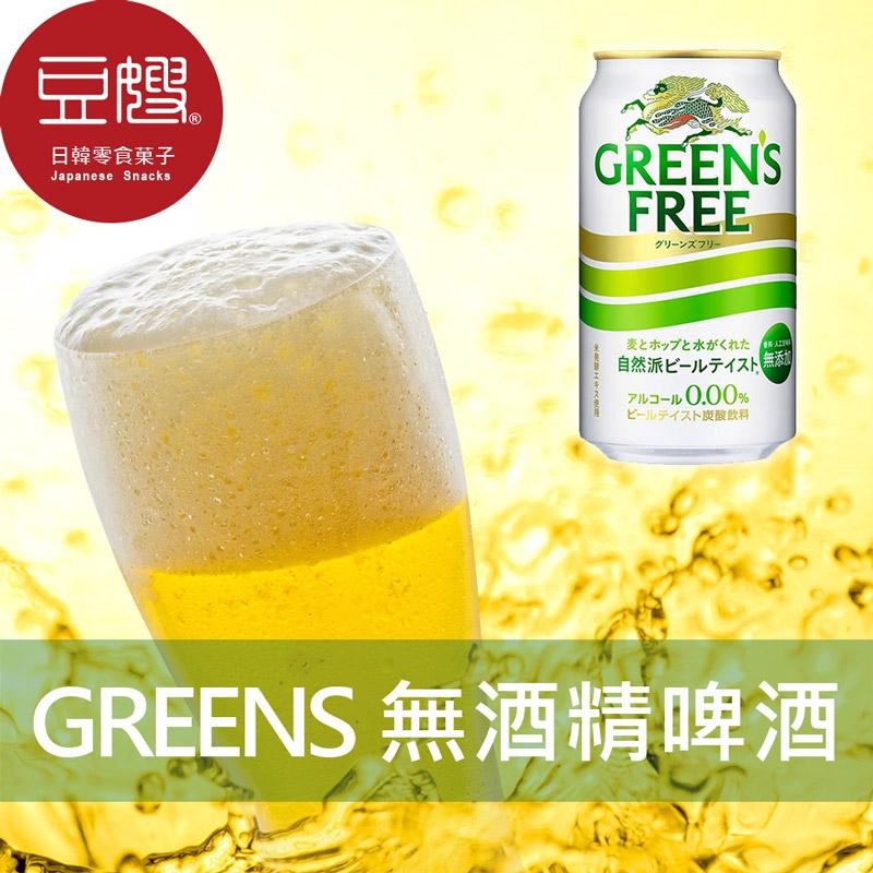 【KIRIN】日本飲料 KIRIN麒麟 GREENS無酒精啤酒風味飲料(350ml)