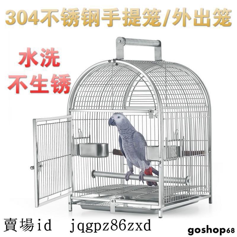 現貨免運鸚鵡籠 鸚鵡玩具 站架 外出籠 304不銹鋼外出手提籠鳥籠中大型鸚鵡外帶籠便攜籠遛鳥籠