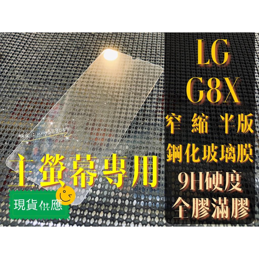 現貨 / G8X / LG / 主螢幕 窄版 縮版 半版 / 鋼化玻璃膜 / 9H / 保護貼 / 2.5D