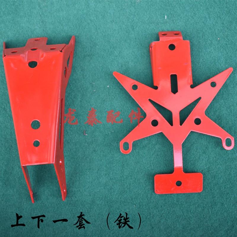🎈機車改裝🎈戰狼電動車戰警改裝加厚鐵后尾翼戰狼電摩掛牌架上下插件五角星架