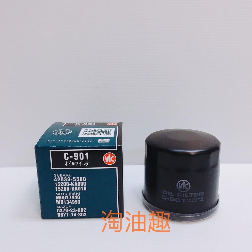 淘油趣 >> VIC C-901 機油芯 TIERRA 1.6 STI 2.5 IMPREZA 1.6 威利 機油濾心