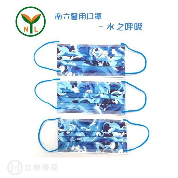 NAN LIU 南六 醫用口罩 (未滅菌) 平面 水之呼吸 30 片/盒 公司貨【立赫藥局】