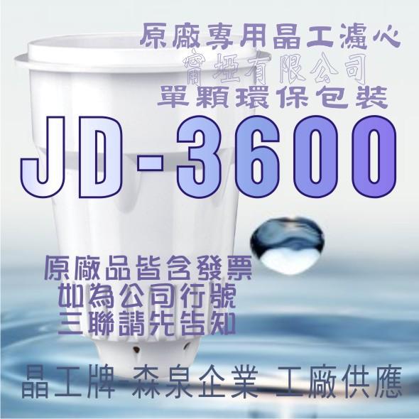 原廠專用晶工濾心 晶工牌 飲水機 JD-3600 晶工原廠專用濾心