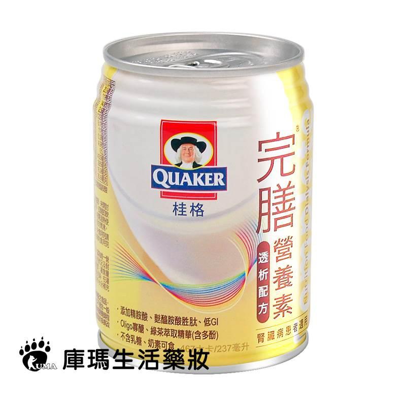 桂格完膳營養素透析配方 237mlx24入/箱【庫瑪生活藥妝】