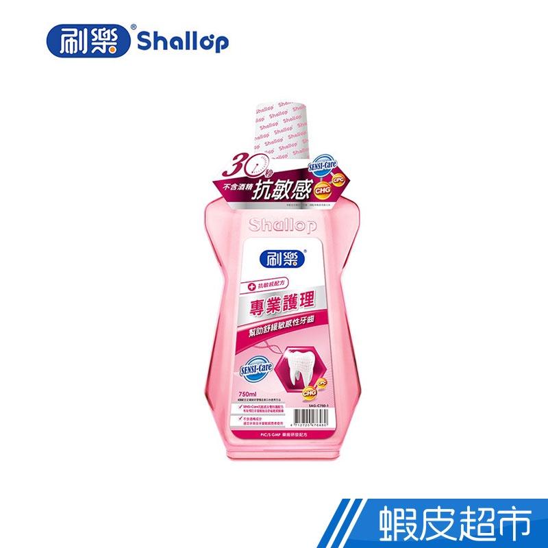 刷樂 Shallop 專業護理漱口水 750ml 抗敏感 蝦皮直送 現貨