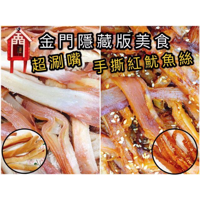 🦑🦑🦑金門隱藏版美食-超涮嘴手撕紅魷魚絲200g+-5%/包,社團價一包$140。