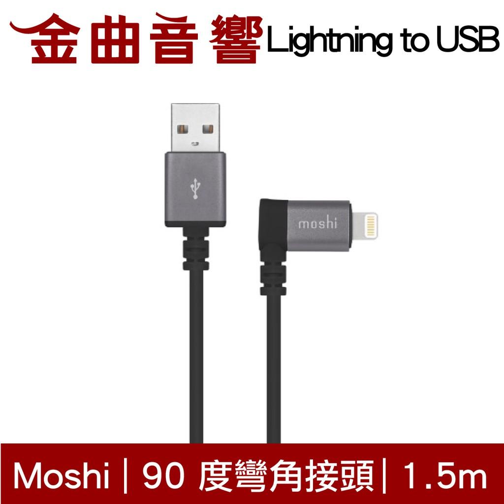 Moshi Lightning to USB 1.5m iPhone充電線 90°彎頭 傳輸線 | 金曲音響