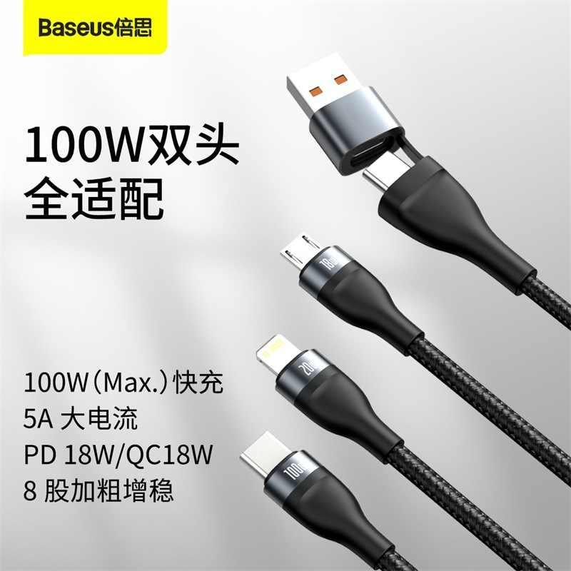 Baseus/倍思 閃速系列 二拖三 PD 快充線 100W 充電線 5A 多頭多功能 蘋果 安卓 type-c 傳輸線