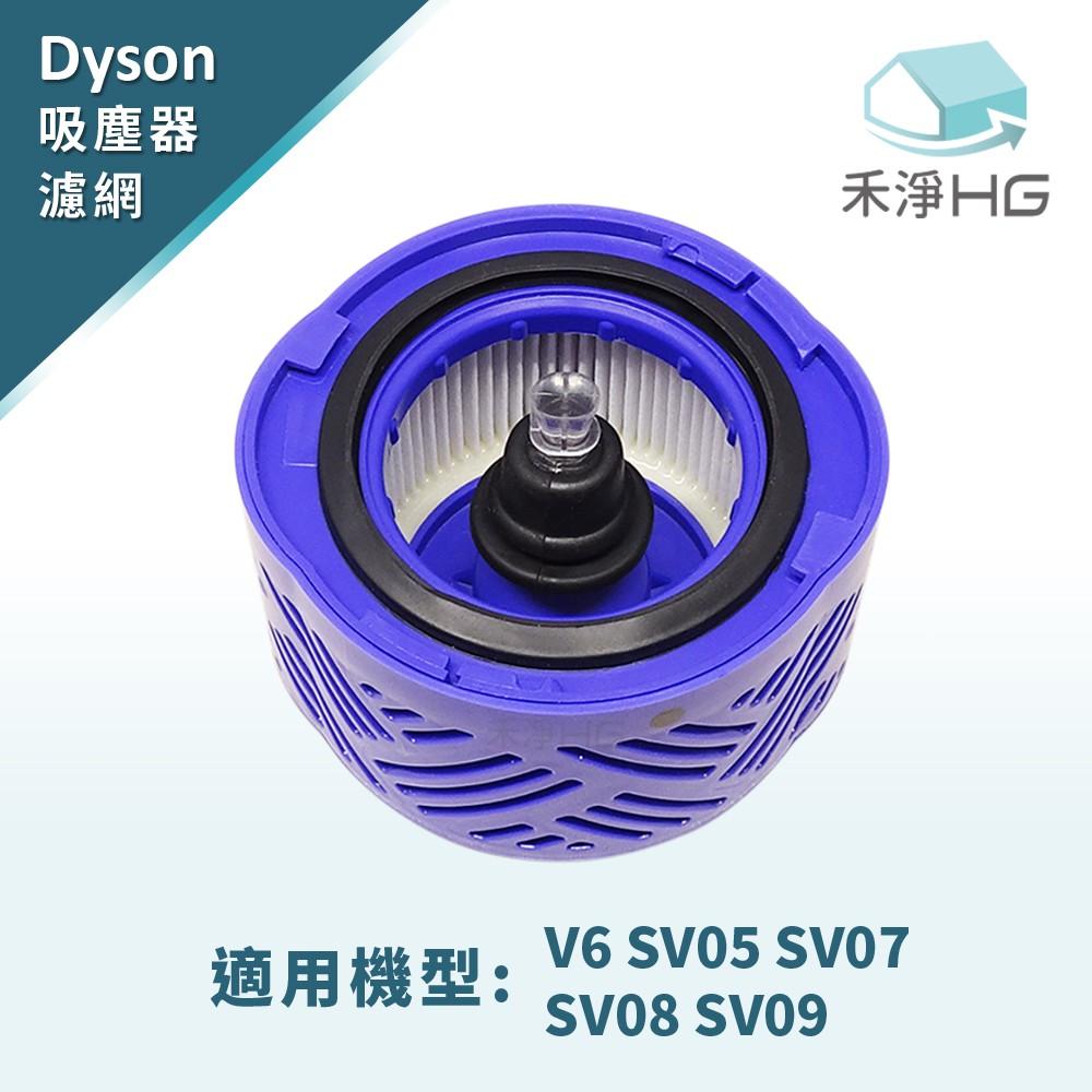 【禾淨家用HG】V6 SV05 SV07 SV08 SV09副廠後製濾網(HEPA濾網)