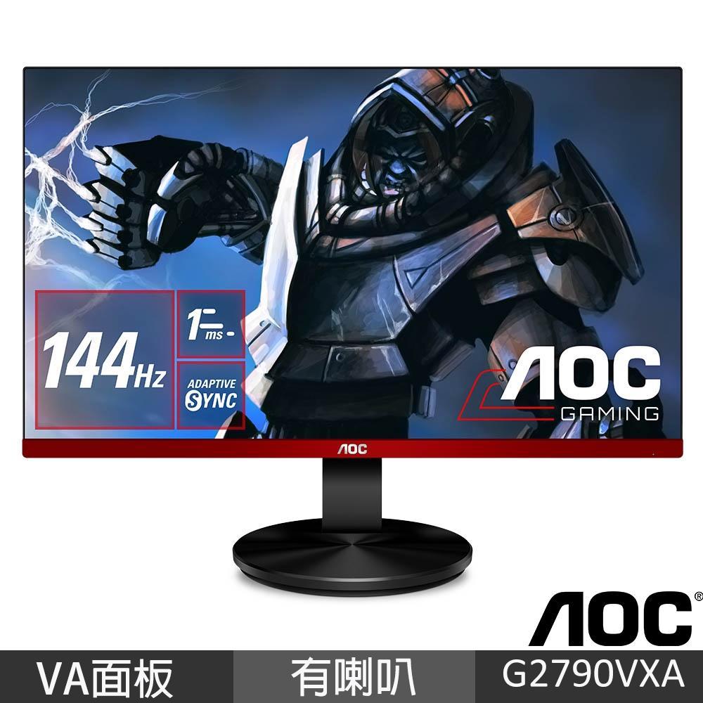 AOC G2790VXA 27吋 螢幕 電競螢幕 1920X1080//144HZ/內建喇叭 廠商直送 現貨
