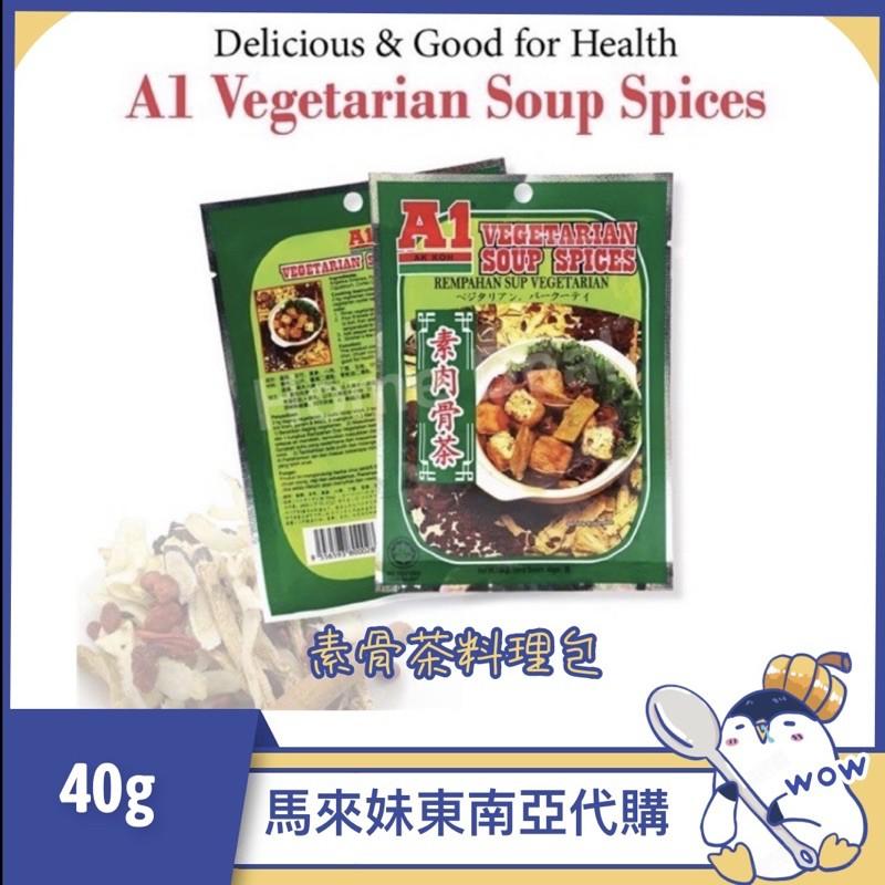 ✈馬來妹代購現貨✈馬來西亞A1素肉骨茶料理包 素食