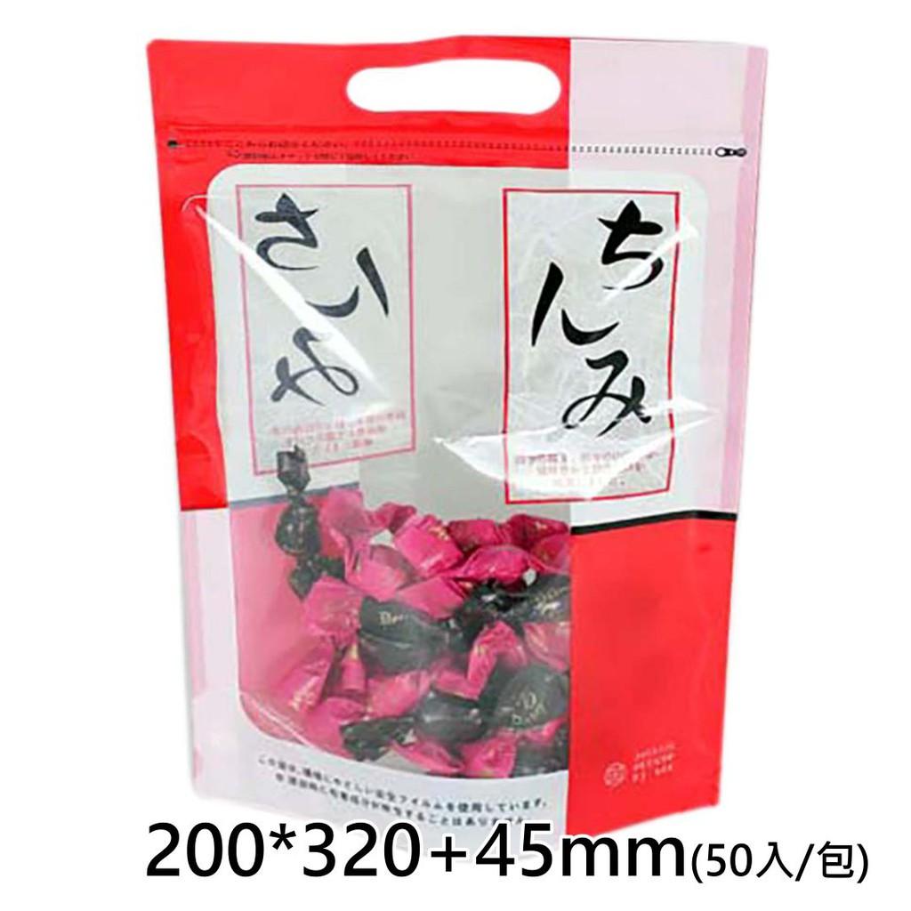 【緣茂包材】808 美味 手提夾鏈立袋 (200x320+45mm)(50入/包)