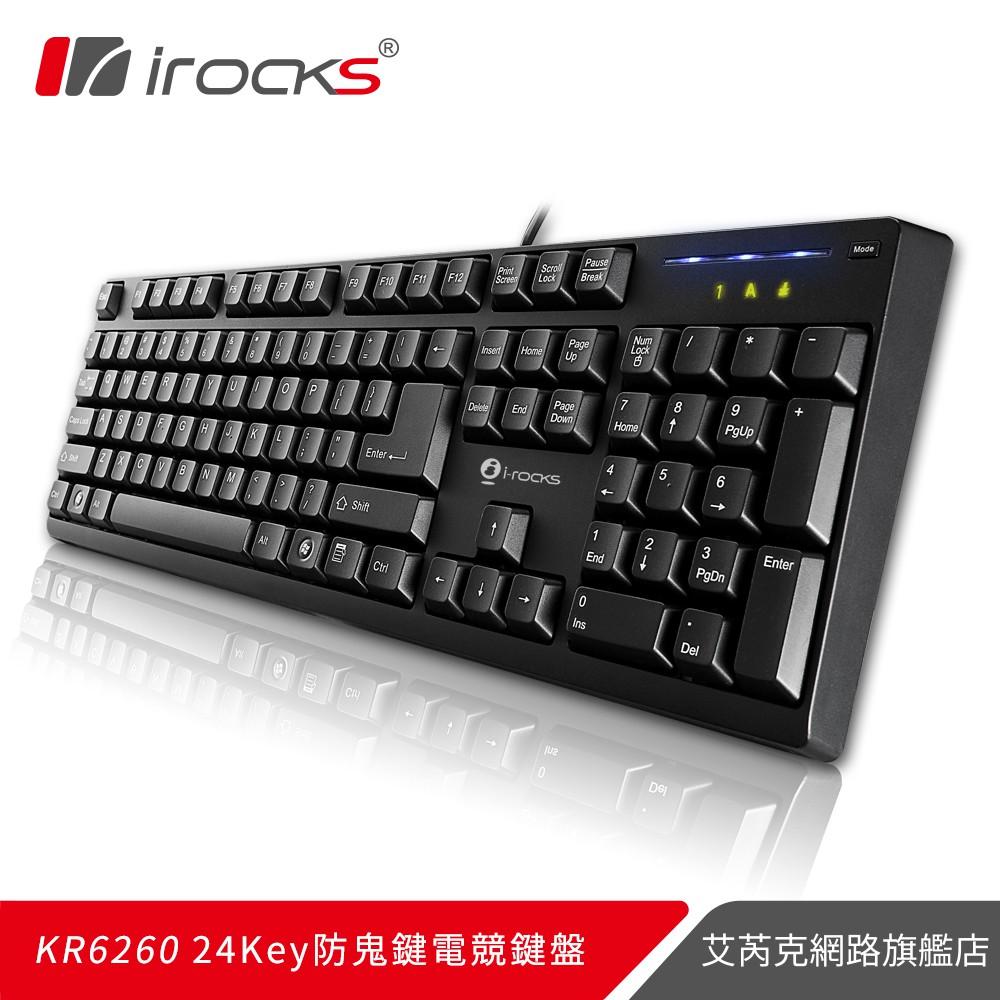 irocks KR6260 24Key防鬼鍵電競鍵盤