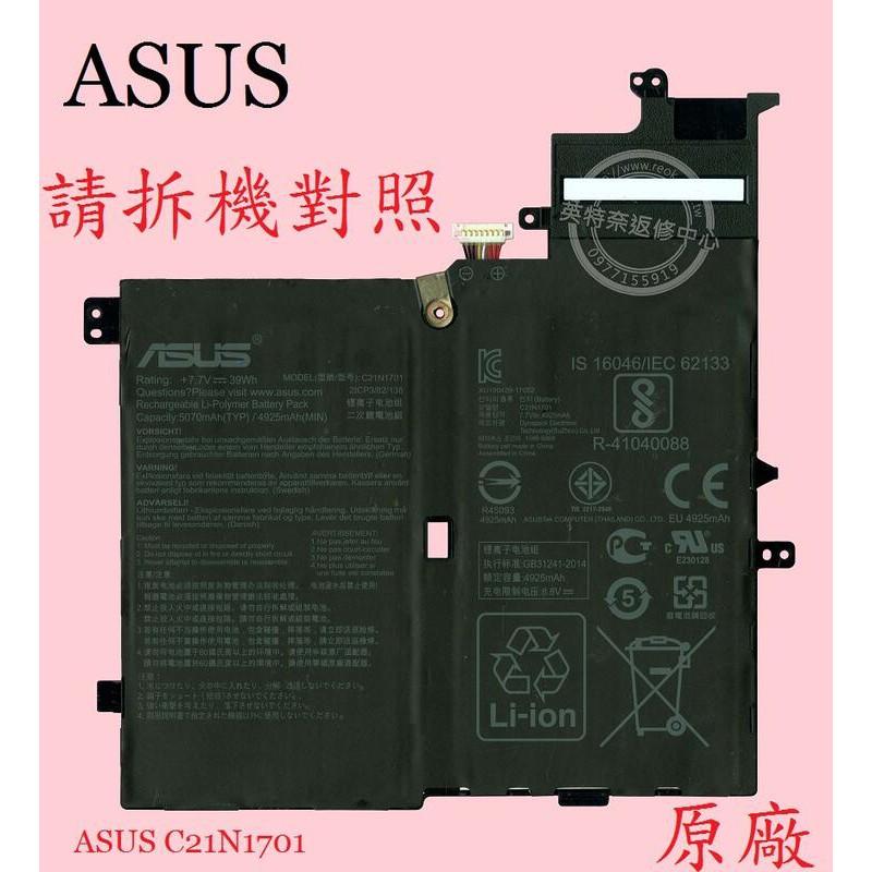 華碩 ASUS S406 S406U S406UA X406 X406U X406UA 原廠筆電電池 C21N1701