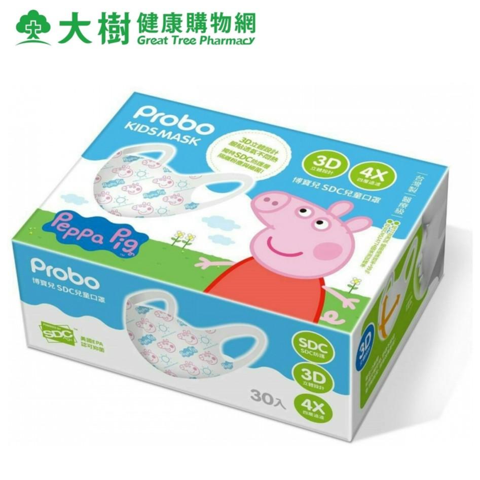 博寶兒 3D立體兒童醫療口罩 佩佩豬 (30片/盒) 大樹