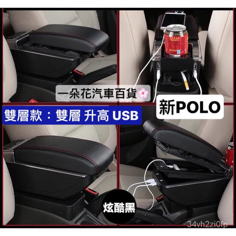 福斯 Polo 扶手箱 中央改裝手扶箱 Golfl Lra ZMJK