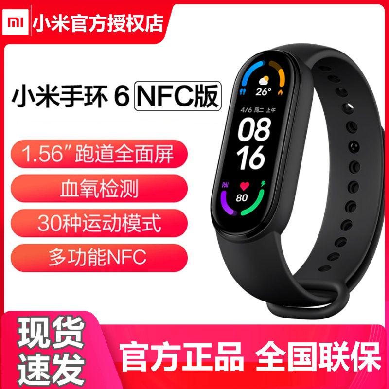 『正品保固』小米手環6 NFC版 全面彩屏 30種運動模式 24h心率檢測 50米防水