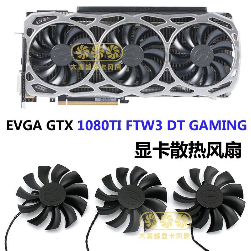 EVGA GTX 1080TI FTW3 DT GAMING 顯卡散熱風扇 PLA09215B12H