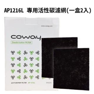 Coway 專用活性碳除臭濾網 2入 空氣清淨機 AP-1216L 專用 新北市