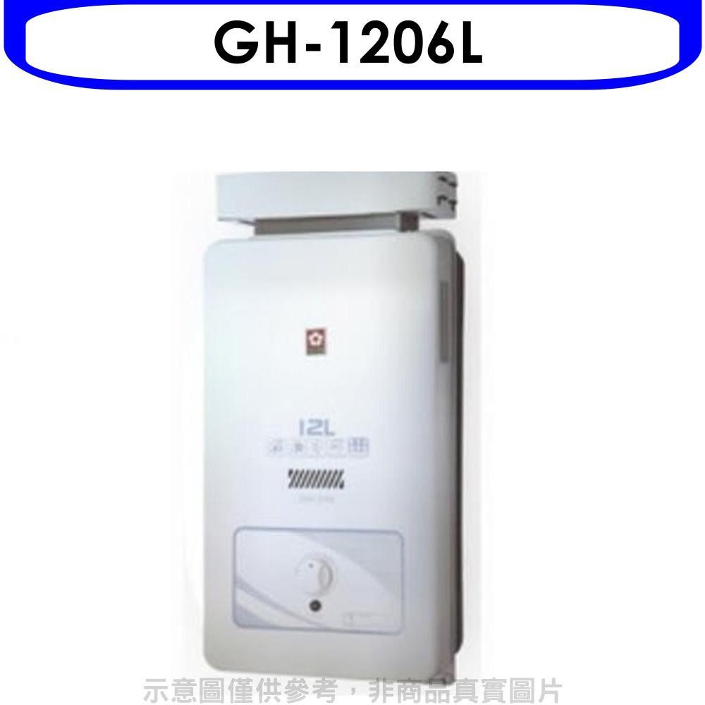 櫻花【GH-1206L】12公升抗風(與GH1206/GH-1206同款)熱水器桶裝瓦斯 分12期0利率