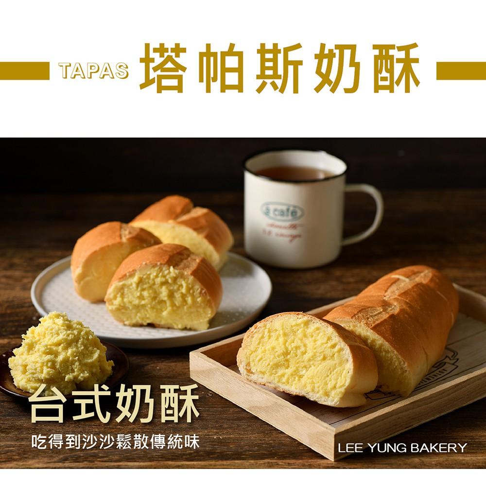 【里洋烘焙】Tapas塔帕斯奶酥麵包(1袋3入)