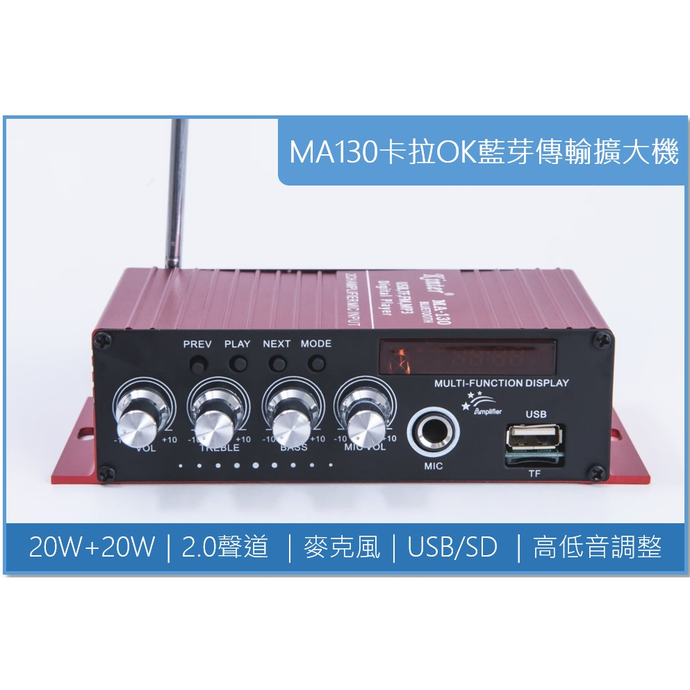 MA130 卡拉OK擴大機.車用/家用.電腦用擴大機套件 無線藍芽傳輸 USB/TF/FM收音/LED顯示~現貨~