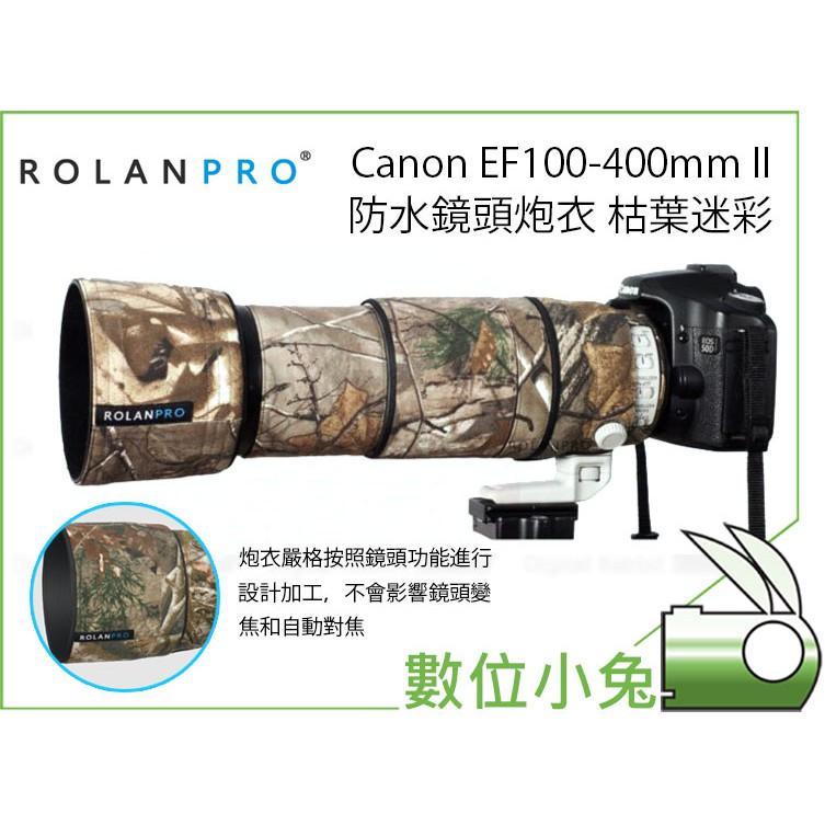 數位小兔【ROLANPRO Canon EF100-400mm II 鏡頭炮衣 枯葉迷彩】大砲 砲衣 防潑水