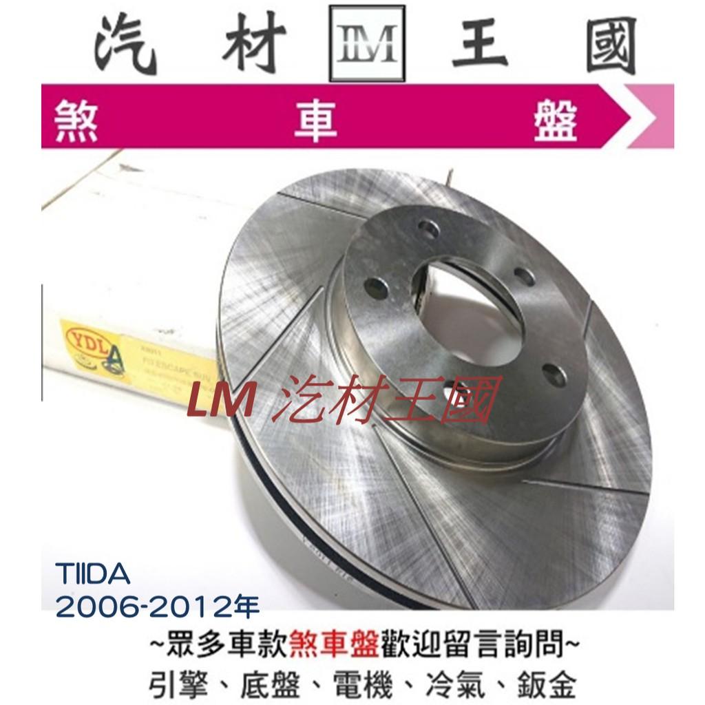 【LM汽材王國】 煞車 碟盤 TIIDA 2006-2012年 YDL 煞車盤 剎車盤 前 劃線 通風 盤