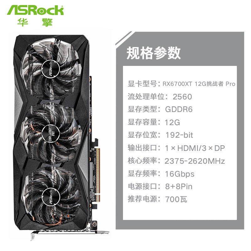【拍前聯繫客服】AMD華擎RX 6600 XT/6700XT/6800XT CLD挑戰者PGD幻影電競遊戲顯卡tb