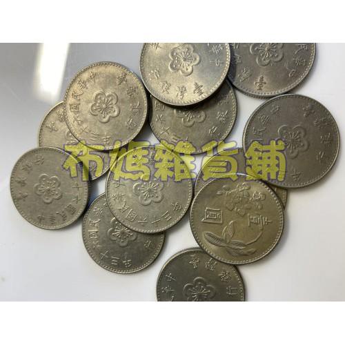 民國49/63/64年壹圓硬幣 一元 1元 一圓 <<布媽雜貨舖>>