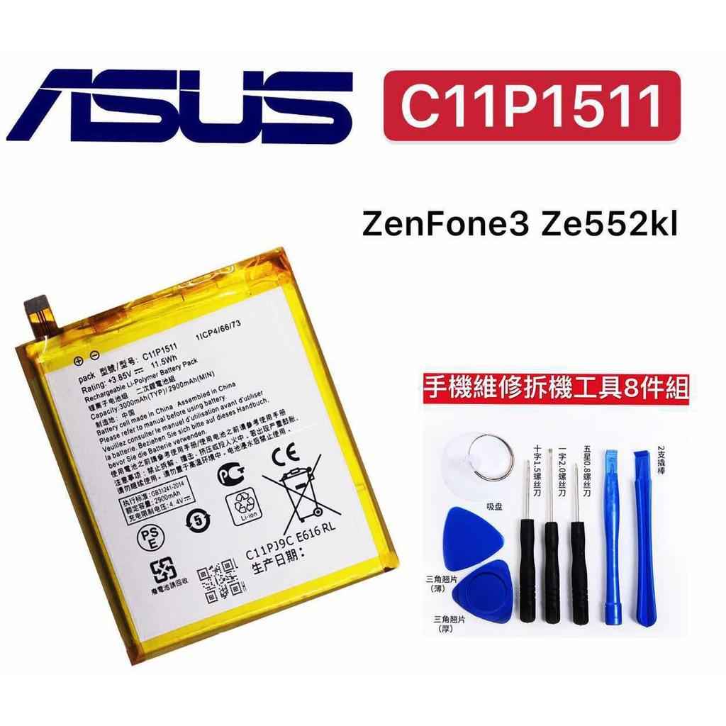威立維修通訊 ASUS 華碩Zenfone3 Ze552kl Z012da 電池 3000mAh電池 C11P1511
