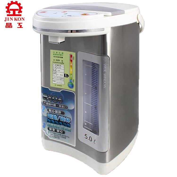 晶工牌5.0L電動熱水瓶 JK-8350(免運)