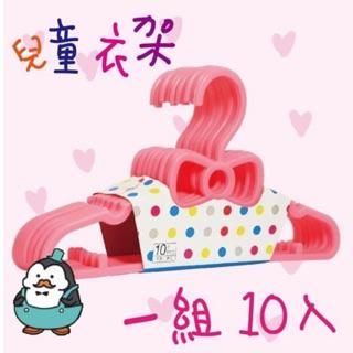 現貨24h出貨❗️超出清❗️十入29 四色耐用兒童衣架 寶寶衣架 蝴蝶結造型衣架糖果色可選❤️ 台中市